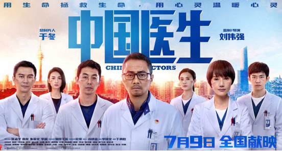 爆哭之外,感动、敬畏、励志才是《中国医生》的最核心体验!